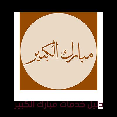 خدمات محافظة مبارك الكبير